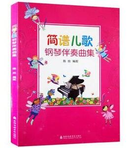 Children's Song Piano Accompaniment Book Accompaniment less children's song accompaniment music book Piano book