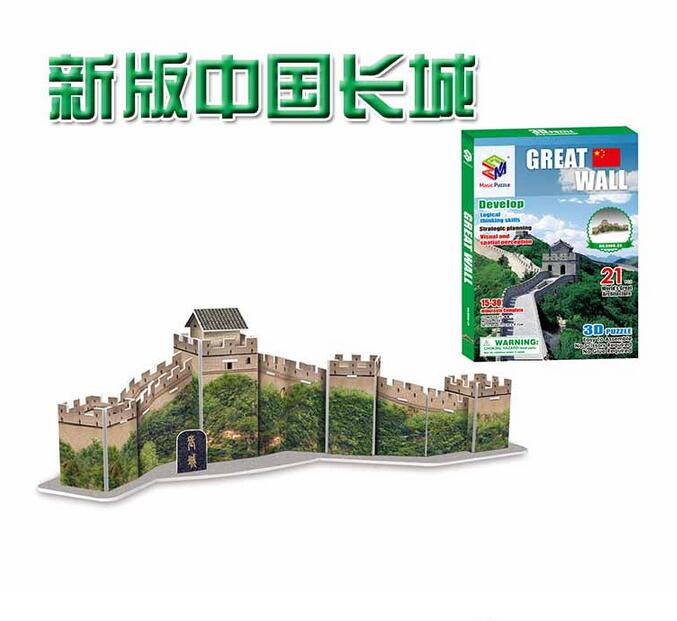 Educational creative China Great Wall Beijing build 3D paper jigsaw puzzle develop assemble model children kid game gift toy 1pc online advertising