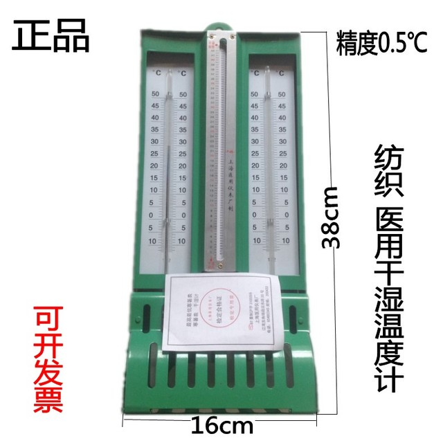272 1 House Type Psychrometer Wet And Dry Bulb Thermometer Hygrometer Steel  Precision Medical Textile