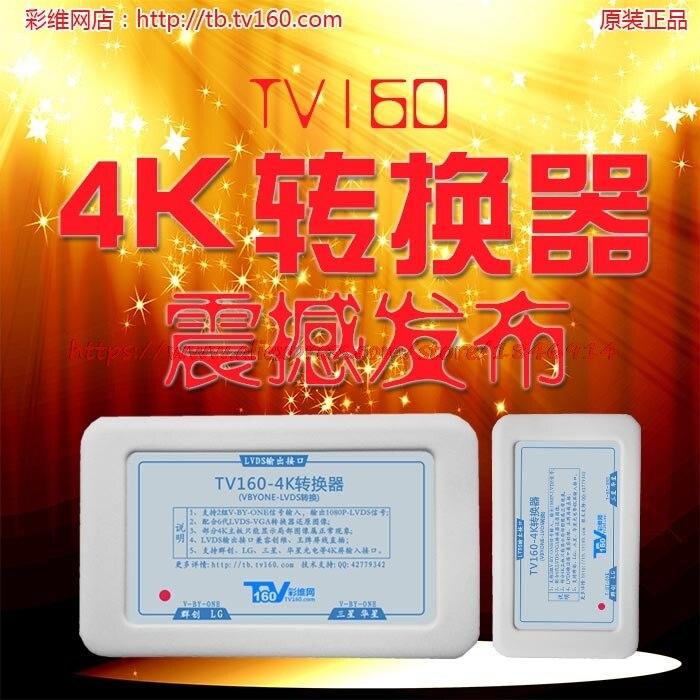 TV160-4K Converter (V-BY-ONE To LVDS Converter) -4K Motherboard Maintenance Test Tool