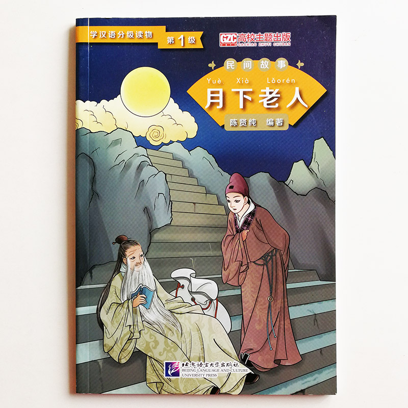 Graded Readers For Chinese Language Learners (Folktales):The Old Man Under The Moon Chinese Reading Book Level 1 : 500 Words