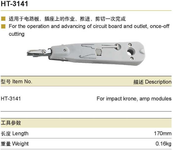 1 قطعة HT-3141 أدوات إدراج شبكة اتصال العمل أدوات قطع الأسلاك وماكينات التعريات لوحدة تأثير Kone ، وحدات Amp