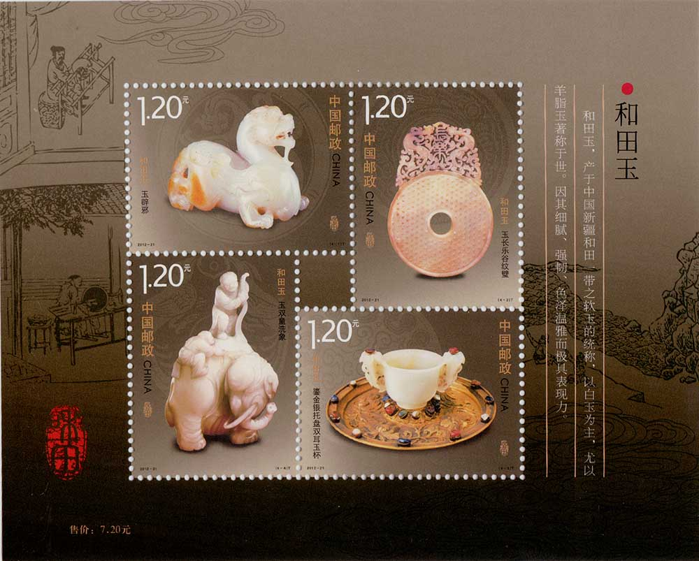 Mini Sheet China Postage stamps 2012-21M Hetian Jade from 2012 ea1420 1ms new 0626 coastal bird stamps