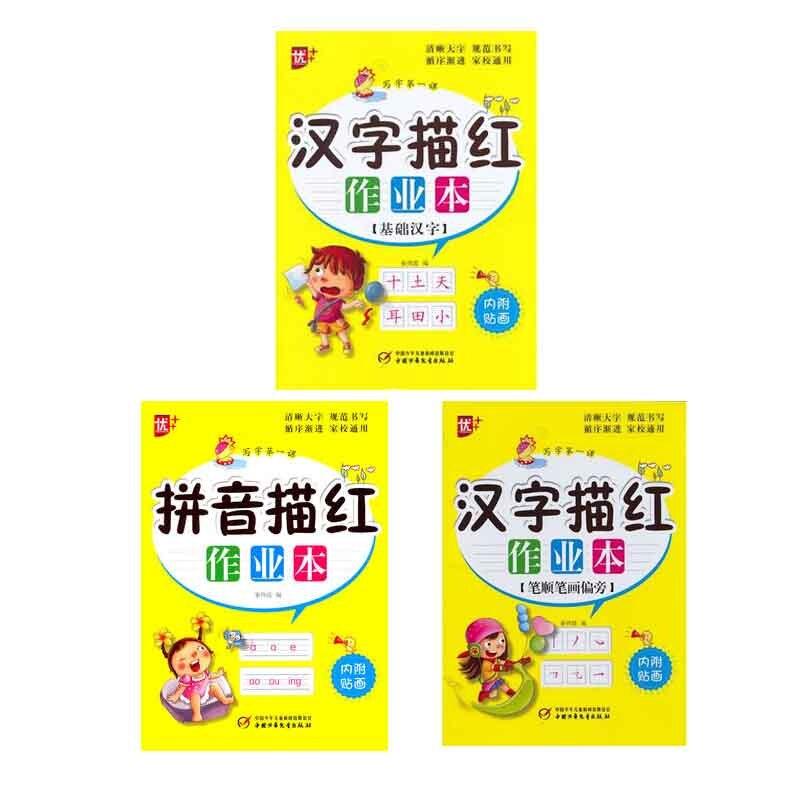 3pcs Chinese Copybook For Kids Children Beginners Pen Pencil Learning Mandarin Character Hanzi Pinyin Writing Practice Book