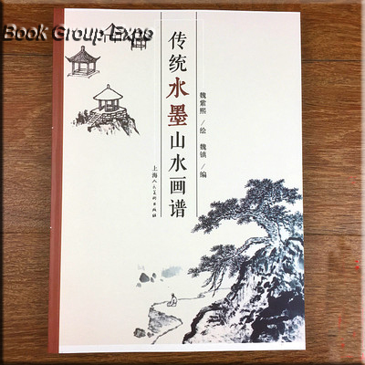 Chinese Traditional Ink Landscape Painting Drawing Art Book 144pages