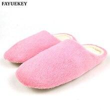 Fayuekey Новая мода мягкая подошва осень-зима теплые домашние хлопковые плюшевые тапочки Для женщин Крытый плоский пол Обувь подарок для девочек