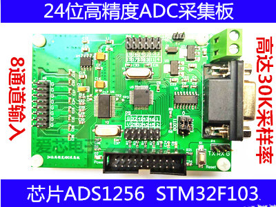 ADS1256 24 Bit AD High-precision Acquisition Module STM32F103C8T6 AD Module