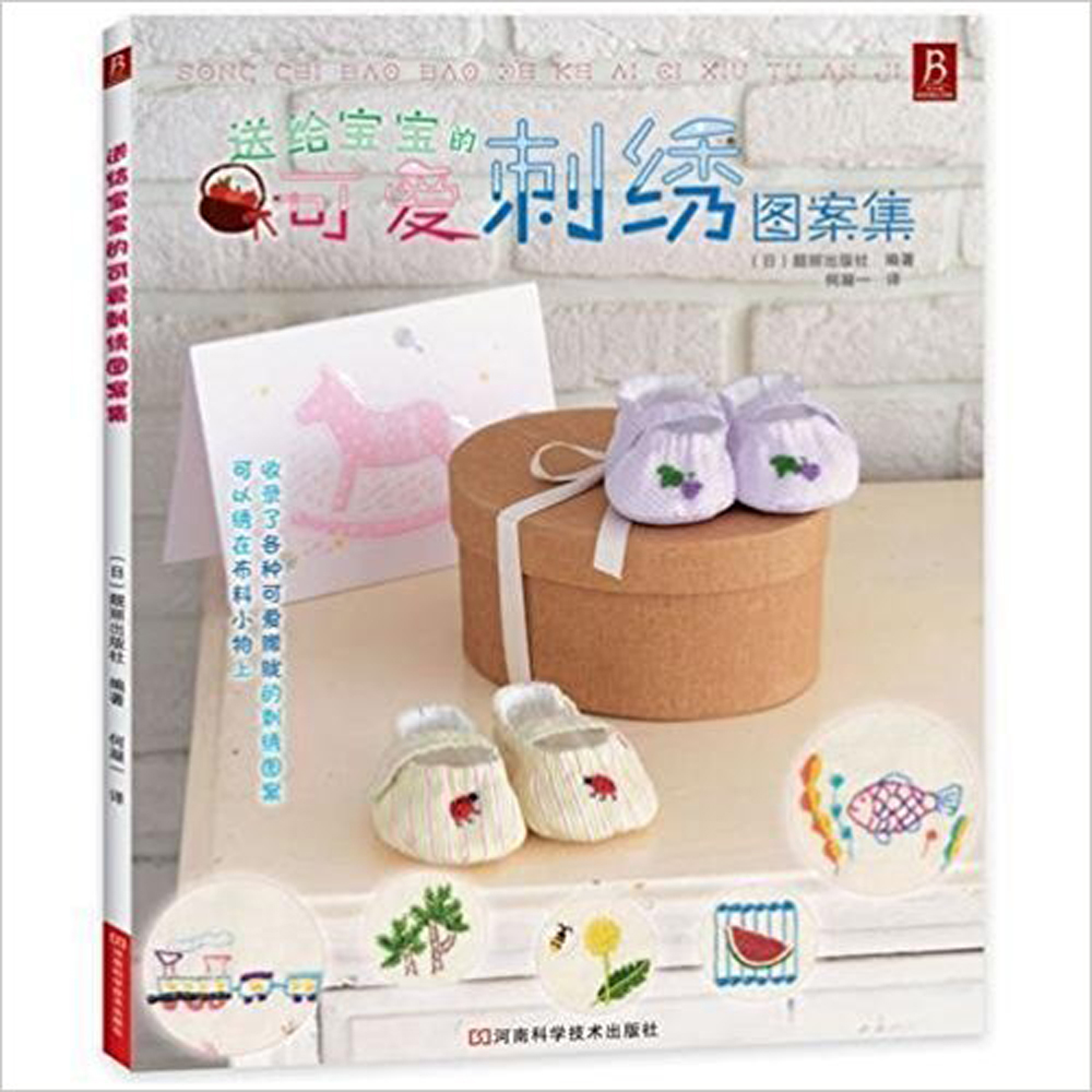 Parenting Baby Kids Lovely Cute Cross Stitch Patterns Books In Chinese