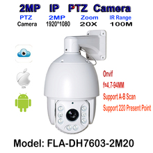 IP Security Dome Camera, 1080P HD 2.0 Megapixel, 20x Optical Zoom Medium Speed PTZ, 100M IR Distance, IP66 Weatherproof Outdoor