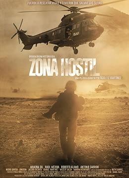 《敌对区域》2017年西班牙动作,战争,惊悚电影在线观看