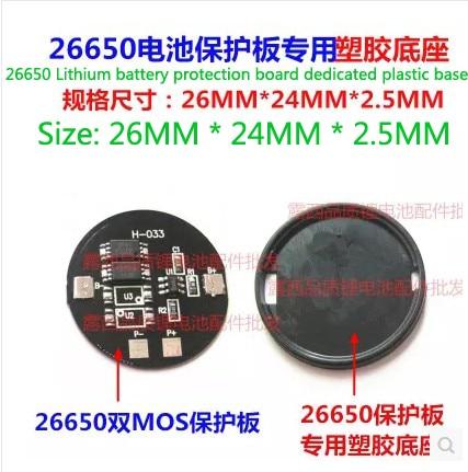 Купить с кэшбэком 10set Lithium battery dedicated dual MOS protection plate 26650 battery protection plate battery plate plastic base wholesale