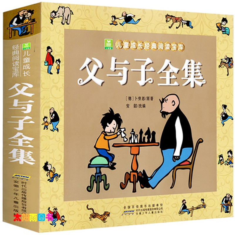 Father and Son color phonetic version children kids bedtime book students read extracurricular Chinese book for kidsFather and Son color phonetic version children kids bedtime book students read extracurricular Chinese book for kids
