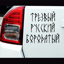 CS-1327#19*18cm Sober Russian Bearded funny car sticker vinyl decal silver/black for auto stickers styling