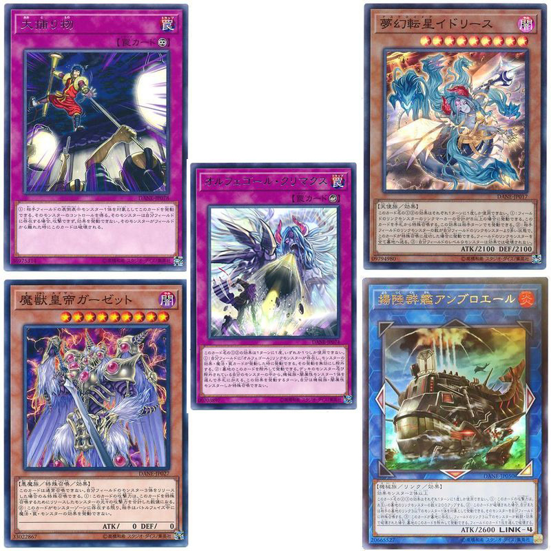 Yu Gi Oh UR Golden Flash Landing Groups Wandering Whales 1008 Japanese Game Card Classic Card Collection Card