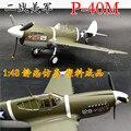 1:48 США ВТОРОЙ МИРОВОЙ ВОЙНЫ P-40M истребитель имитационная модель Трубач готовые коллекции 39311 игрушки