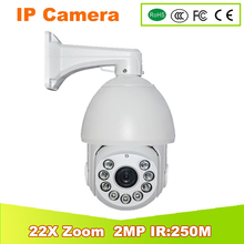 YUNSYE Free Shipping 22X optical zoom PTZ camera 1080P 7 inch SPEED dome IP speed dome camera Support onvif IP CAMERA IR:250M