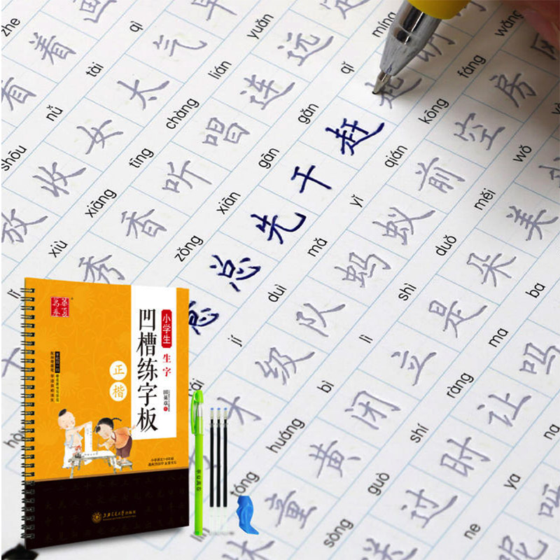 3D Groove Chinese Copybook Primary School Students Grade 1- 6 Handwriting Practice Calligraphy Book 2500 Words Regular Script