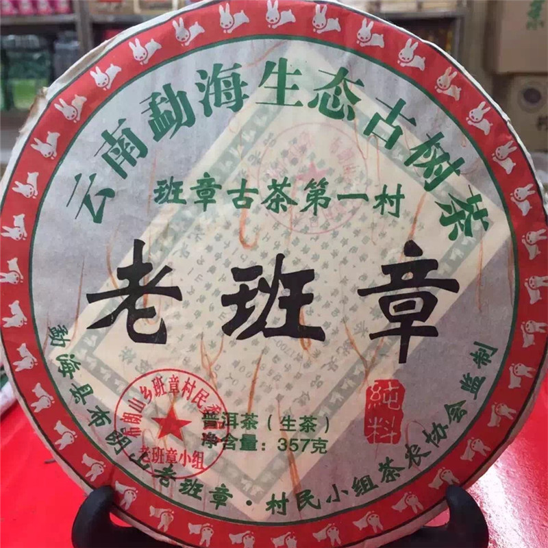 Laobanzhang Old Tree Raw Puer Pu Er Tea, Chinese Sheng Pu Erh Tea Weight Loss, Yunnan Menghai Puerh Tea Cake 357g-ZFT18 the cadillac three toronto
