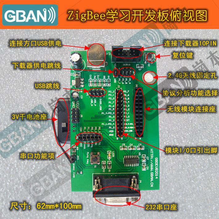 ZIGBEE CC2530 CC2531 learning kit development board, engineering board, Android Internet of things smart home