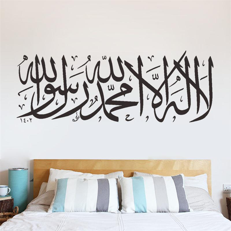502 19 muslim words vinyl wall stickers hoem decor islamic home decoration adesivo de parede wall - Islamic Home Decoration