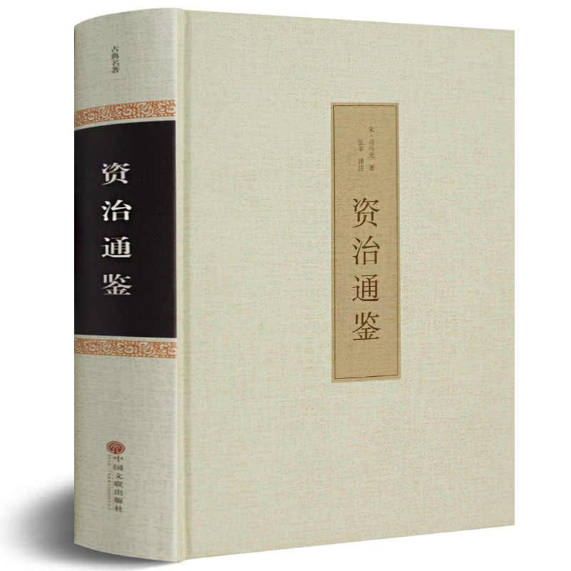 Sejarah Sebagai Cermin Sejarah Sejarah Cina Sejarah Cina Buku untuk Orang Dewasa