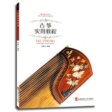 China: The Art of the Qin,Gu Zheng Practical Guider Books,Chinese Classic Music Books