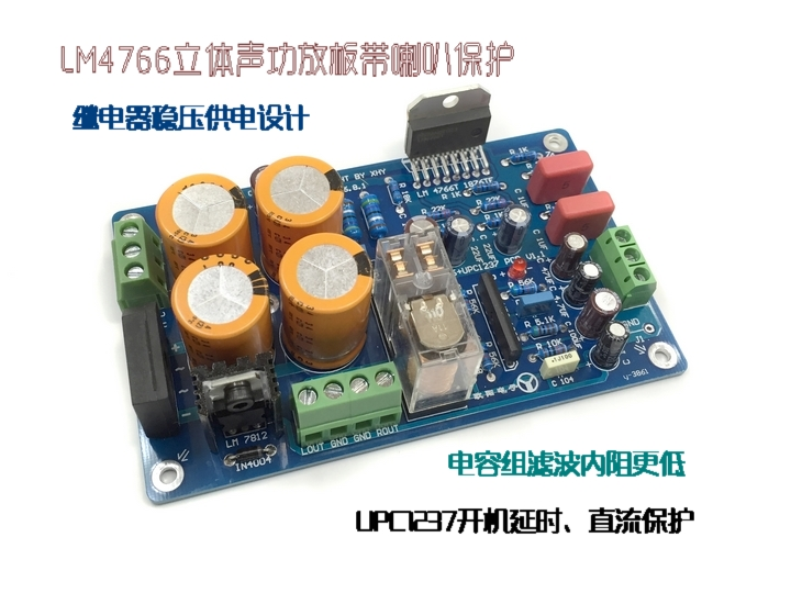 LM4766 Power Amplifier Board with Horn Protection (finished) hot sale power amp board 68w 68w lm3886 amplifier board with circuit protection