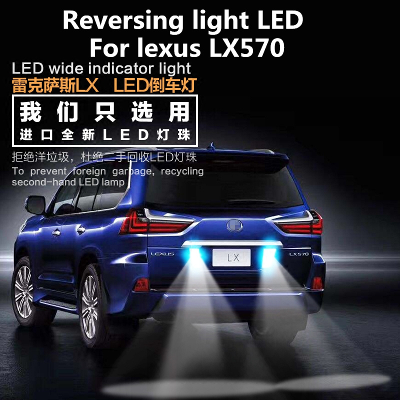 For Lexus LX570 2007-2018 Reversing Light LED Reversing Auxiliary Light Retreating Light 5300K 12W LX570 Car Light Refit