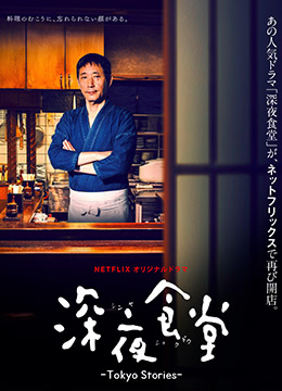 《深夜食堂4:东京故事》2016年日本剧情电视剧在线观看