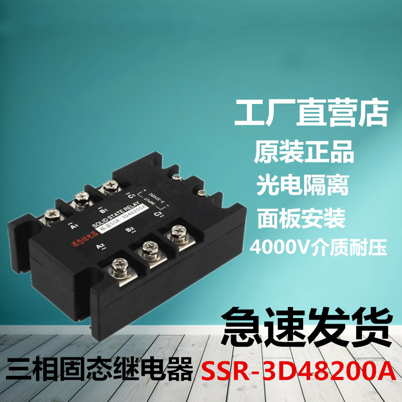 Three-phase solid-state relay 200A 480VAC SSR-3D48200A DC-controlled AC Hangzhou straighteningThree-phase solid-state relay 200A 480VAC SSR-3D48200A DC-controlled AC Hangzhou straightening
