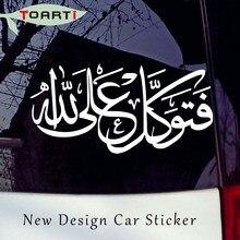 30*15 センチメートルビスミーッラーイスラム車のステッカーイスラム教徒アラビア引用ビニールデカールステッカーリムーバブル防水ドアデカールカースタイリング