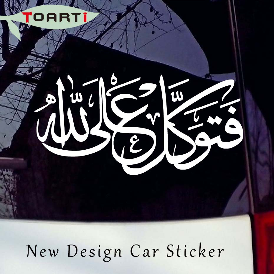 3015cm bismillah islamic car stickers muslim arabic quotes vinyl decal sticker removable waterproof decals car styling in car stickers from automobiles