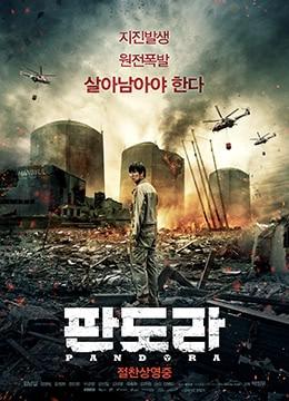 《潘多拉》2016年韩国动作,惊悚,灾难电影在线观看