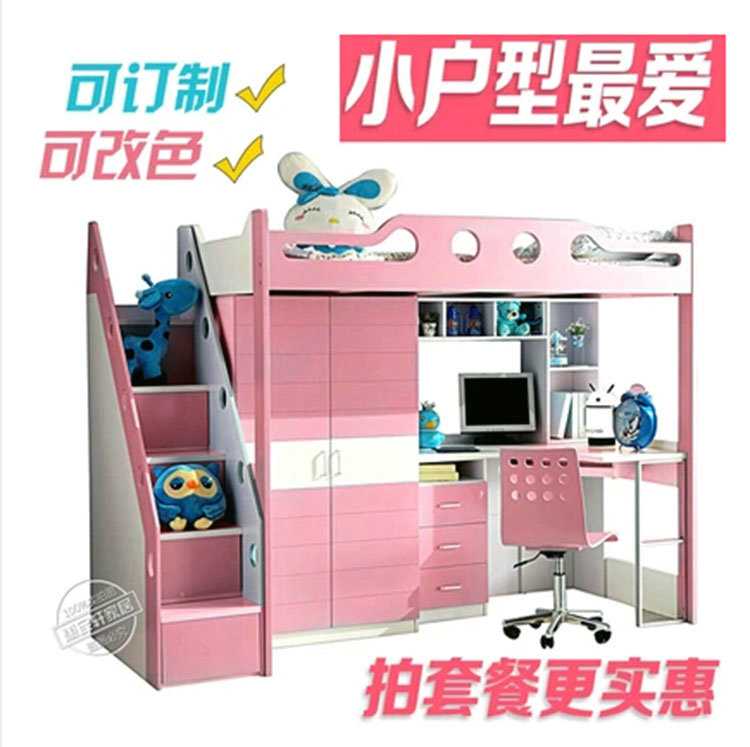 Children's furniture suite combination of boys and girls