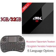 3G/32G H96 Pro Plus + Amlogic S912 H96 Pro Plus Android 7.1 TV Box Octa Core 2.4G/5.8G WiFi 4 K H96 Pro Reproductor de Medios PK KB2 PRO
