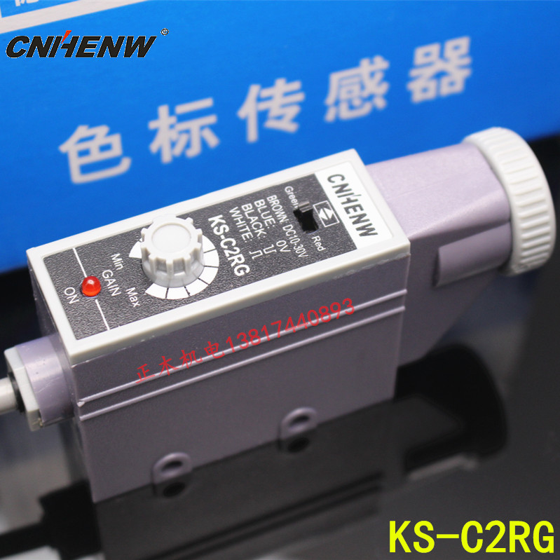 KS-C2RG color sensor photoelectric switch bag making machine photoelectric eye rectifying sensor KS-RG32