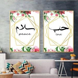 Image 3 - Islamischen Wand Kunst Blume Leinwand Malerei Arabische Kalligraphie Gemälde Wand Decor Nordic Kunst Islamique Islam Poster Unframed