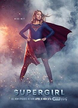 《超级少女 第三季》2017年美国剧情,动作,科幻电视剧在线观看