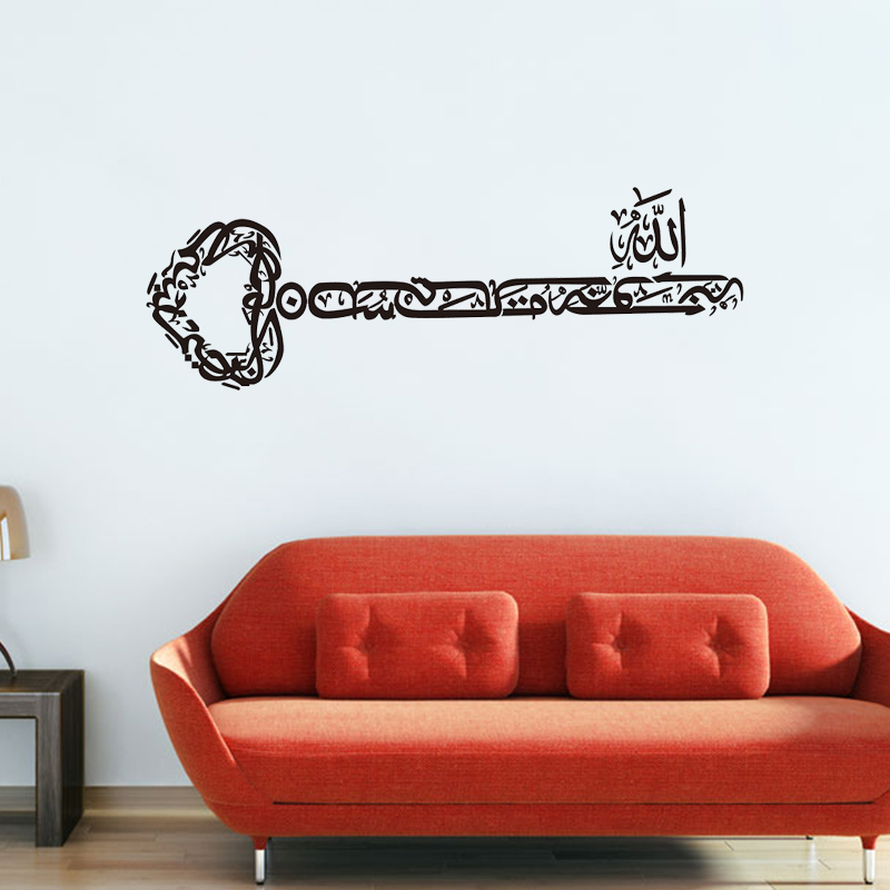 Key Wall Sticker Islam Bismillah Calligraphy Arabic Wall Decals Muslim Home Decor For Living Room Hot Sale Wallpaper