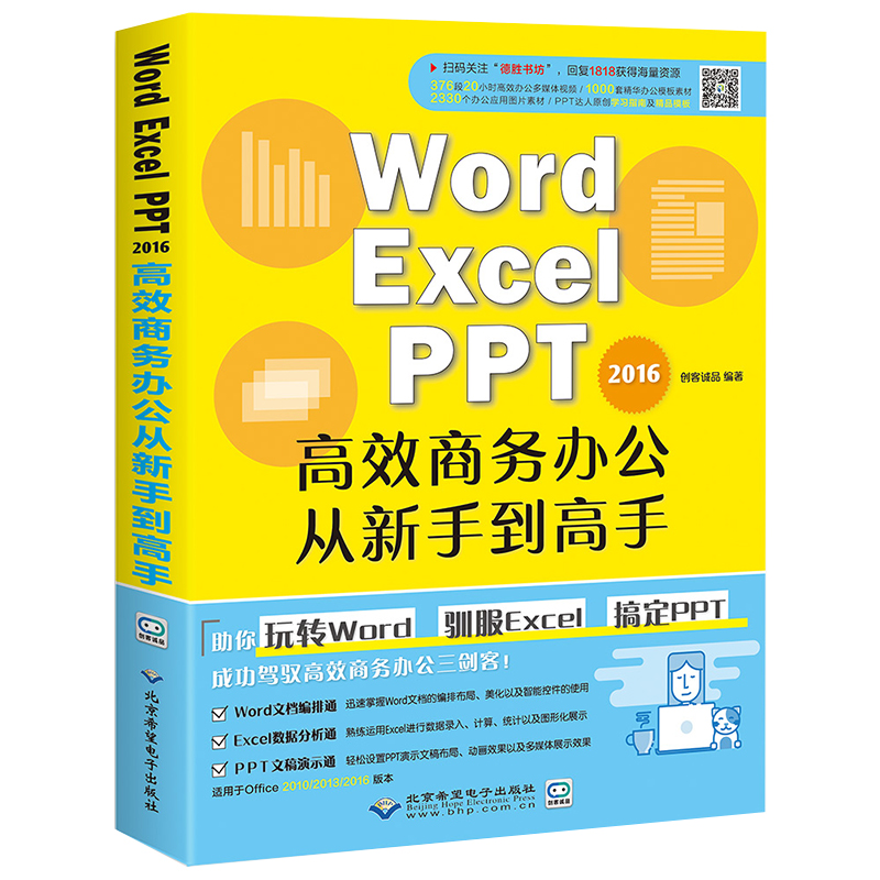 New Hot Word Excel Ppt Office Tutorial Book Business Office Making Tutorial Book For Adult