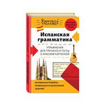 Испанская грамматика. Упражнения для тренинга и тесты с красной карточкой (Л.В. Константин