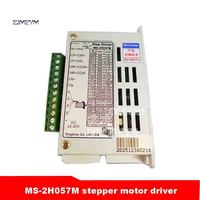 MS 2H057M Stepper Motor Driver Mainly Used For Driving Type 57 Phase Current 3A(peak) Two phase Hybrid Motor 40,000 Steps