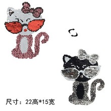 Real Super beautiful cartoon cat double-sided sequins can turn color sequins animal diycloth paste