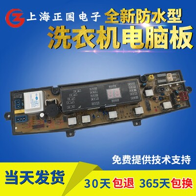 Livraison gratuite pour Panasonic lavage machine XQB60-5608 XQB72-6728 XQB65-5658 XQB65-6528
