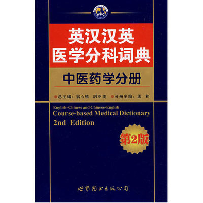 Chinese Medicine +English-Chinese and Chinese-English Course-based Medical Dictionary 2nd Edition l a girl matte flat velvet lipstick giggle матовая помада