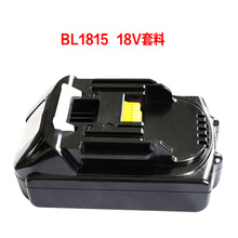 BL1815 Electric Drill Accessory Li-ion Battery Plastic Case PCB Board Protection Circuit Board For MAKITA 18V 1.5Ah Tool Parts