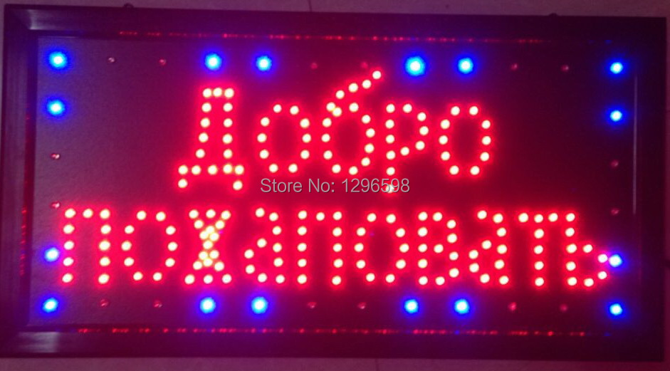 2017 hot sale custom led sign 10x19 Inch Semi-outdoor Ultra Bright running RUSSIAN Business store welcome sign