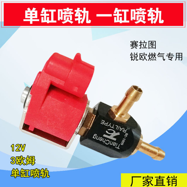 3 ohm 12V CNG szyna wtryskiwacza LPG super cichy szybki wtryskiwacz Common wtryskiwacz gazu i akcesoria kia cerato