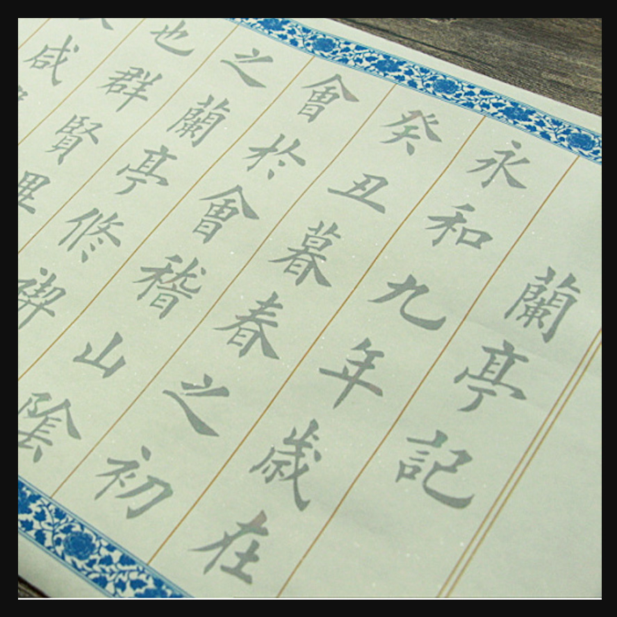 Chinese Copybook Rice paper Roll of Lan Ting Xu Wang xizhi calligraphy copybook water hick rice paper chinese brush calligraphy book the control of this classic hd magnified rubbings copybook