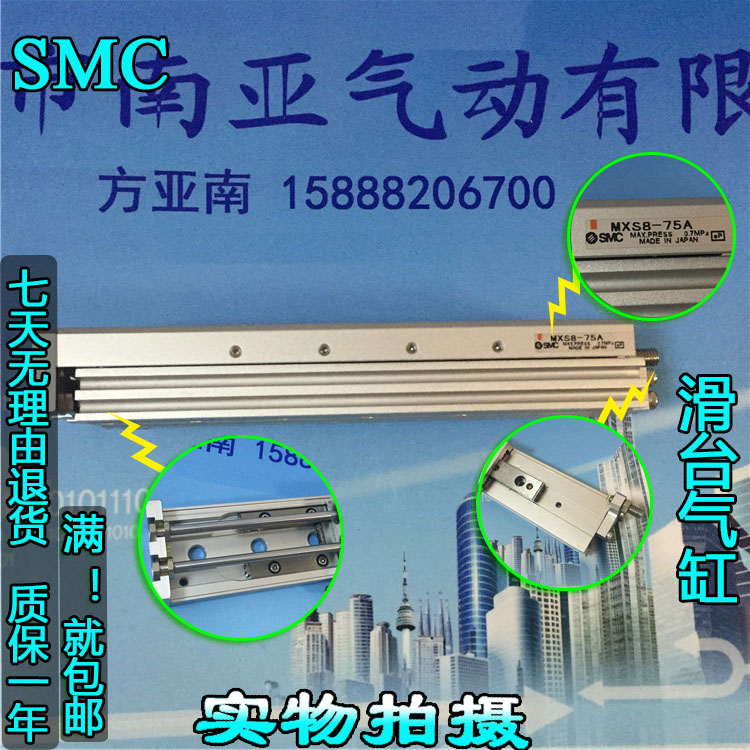 MXS8-10A MXS8-20A MXS8-30A MXS8-40A MXS8-50A MXS8-75A MXS8-20ASP SMC Slide guide cylinder Pneumatic components lacoste w15040754521